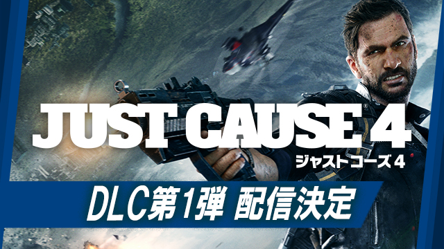 DLC第一弾.jpg