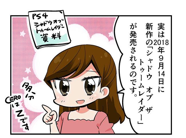 SOTTR_comic_2_01.jpg