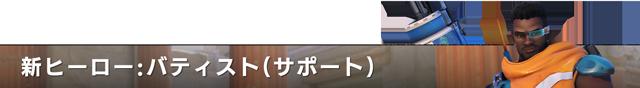 バティスト登場.png