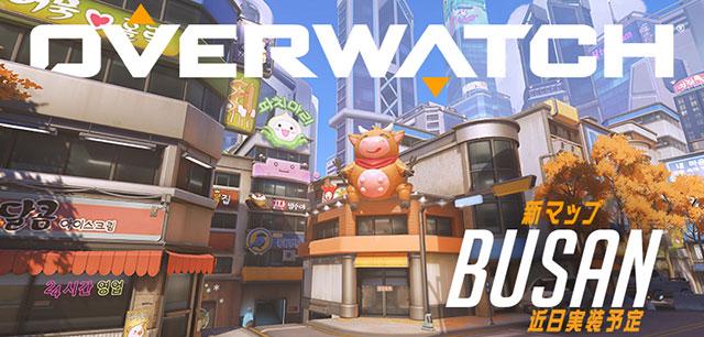 OW_Busan_Announce.jpg