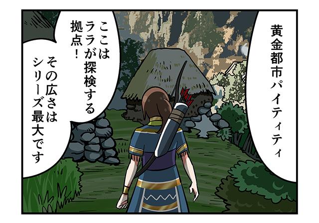 SOTTR_comic_11_01.jpg
