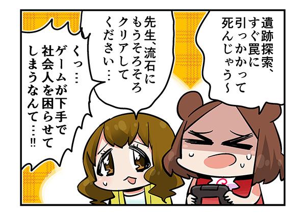 SOTTR_comic_12_01.jpg
