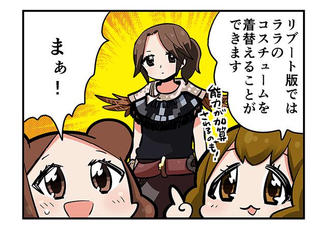 SOTTR_comic_17_01.jpg