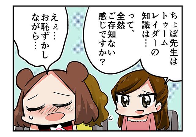 SOTTR_comic_3_01.jpg
