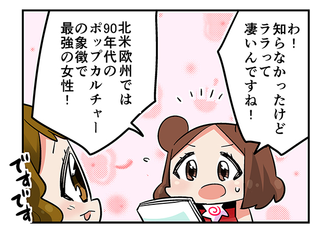 SOTTR_comic_4_01.jpg