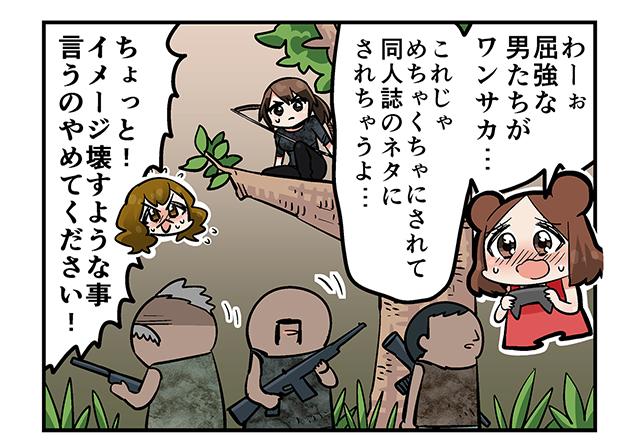 SOTTR_comic_9_01.jpg