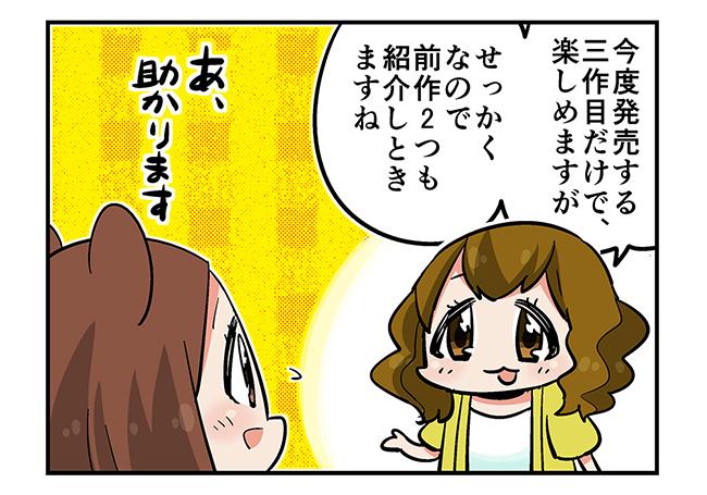SOTTR_comic_5_01.jpg