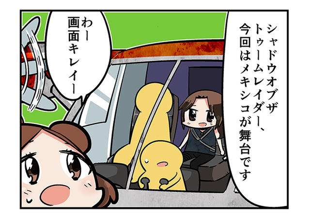 SOTTR_comic_6_01.jpg