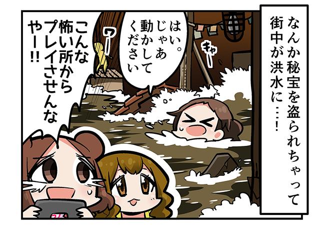 SOTTR_comic_8_01.jpg