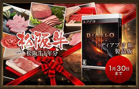 20131226_diablo_play.jpg