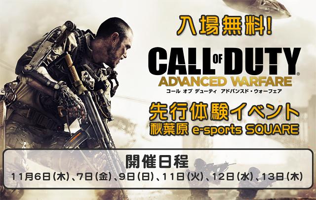20141028_codaw_esports.jpg