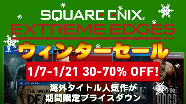 20150107_sqexee_sale.jpg
