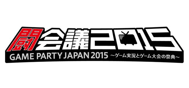 20150126_toukaigi_logo.jpg