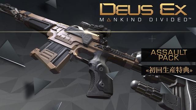 20170126_dxmd_assault.jpg